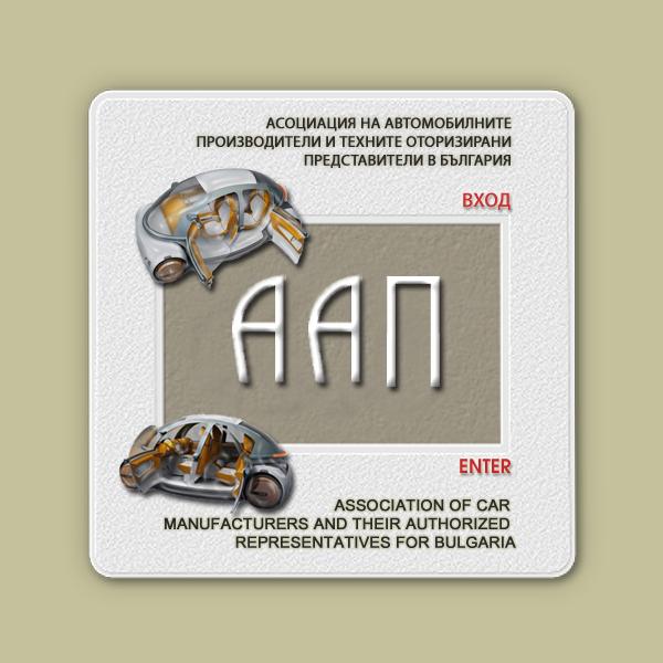 """""""Асоциация на автомобилните производители и техните оторизирани представители в България"""" (ААП)"""